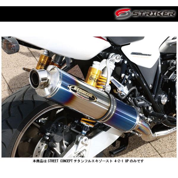 STRIKER(ストライカー) STREET CONCEPTチタンフルエキゾースト 4-2-1 UP[チタンヒート] CB1300SF/SB('08~'17) 941224STJ2-H
