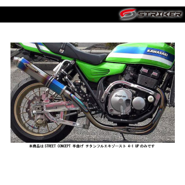 STRIKER(ストライカー) STREET CONCEPT 手曲げ チタンフルエキゾースト 4-1 UP[チタンヒート] ZRX400/2('98~) 94272UTJ-H