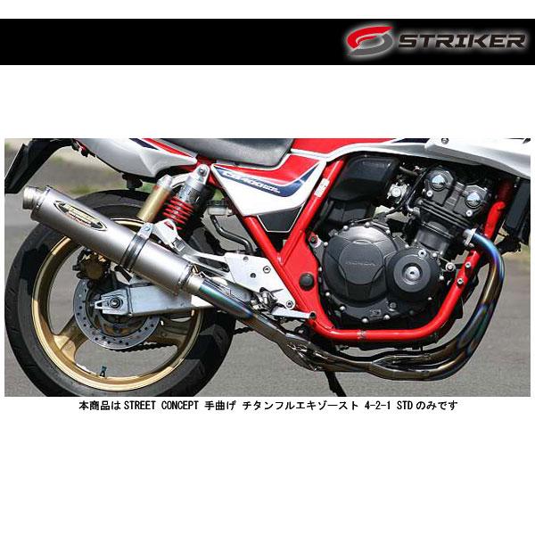STRIKER(ストライカー) STREET CONCEPT 手曲げ チタンフルエキゾースト 4-2-1 STD[チタン] CB400SF/SB REVO 94963UTJ