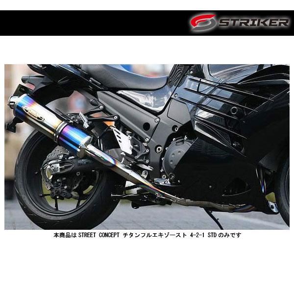 STRIKER(ストライカー) STREET CONCEPT チタンフルエキゾースト 4-2-1 STD[チタンヒート] ZX-14R/ABS('12~) 961163OTJ-H