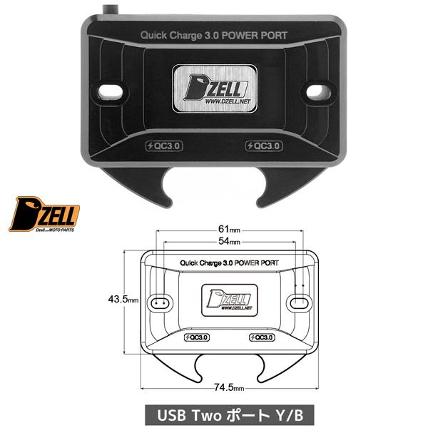 【○在庫あり→5月11日出荷】コルハート Dzell(ディーゼル) USB 2ポート Y/B リザーブタンク ボルトオンタイプ[ブラック] CH780207