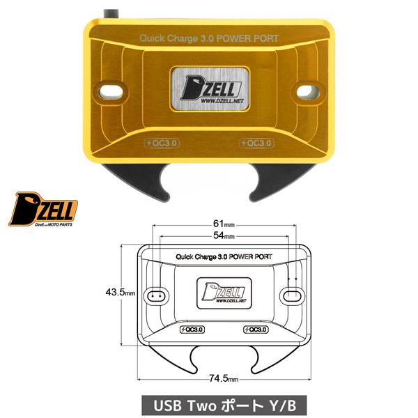 【○在庫あり→5月11日出荷】コルハート Dzell(ディーゼル) USB 2ポート Y/B リザーブタンク ボルトオンタイプ[ゴールド] CH780208