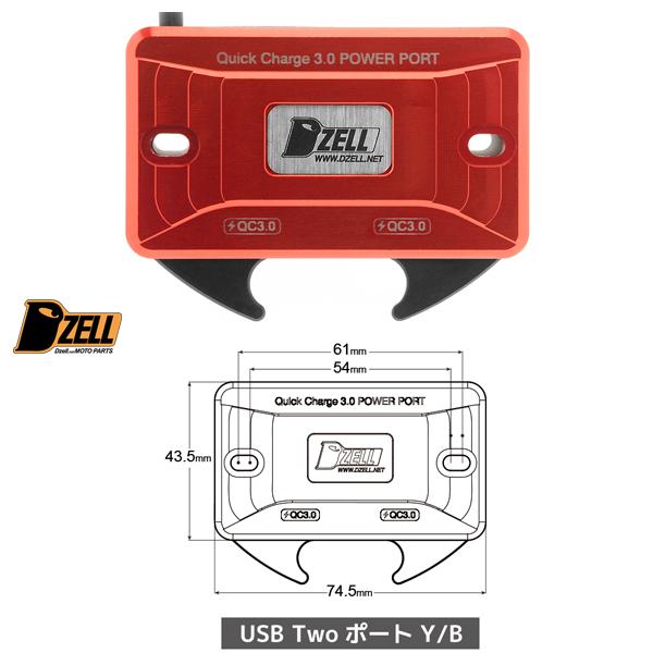 コルハート Dzell(ディーゼル) USB 2ポート Y/B リザーブタンク ボルトオンタイプ[レッド] CH780209