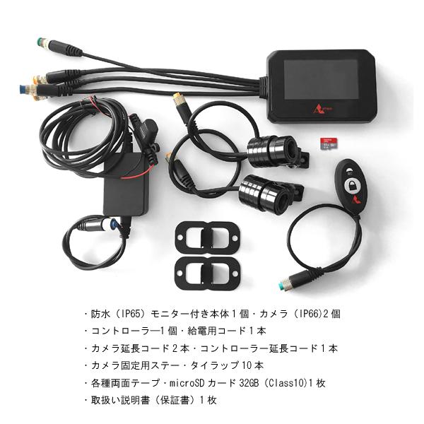 コルハート アストロ トーラス モーターサイクル専用 2カメラ ドライブレコーダー  CH900200