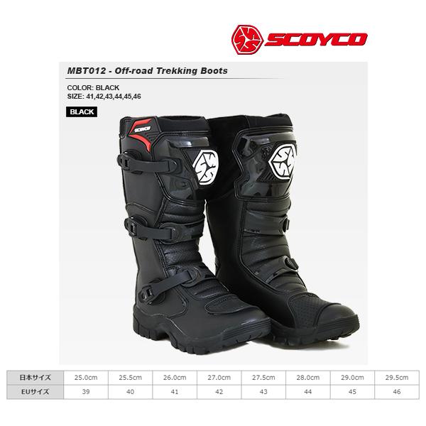 SCOYCO(スコイコ) MBT012 オフロードトレッキングブーツ[ブラック/44(28.0cm)] MBT012-BK-44