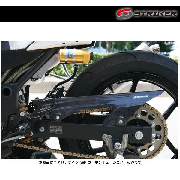 STRIKER(ストライカー) エアロデザイン SAD カーボンチェーンカバー Ninja250R・Ninja250/ABS SAD-CC94C