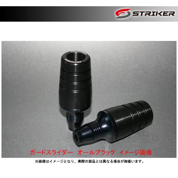 STRIKER(ストライカー) ガードスライダー オールブラック仕様  YZF-R25/ABS/R3(~'18) SS-GS123B-F1