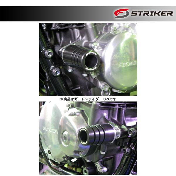 STRIKER(ストライカー) ガードスライダー 標準仕様  CB1100 SS-GS109A-F1