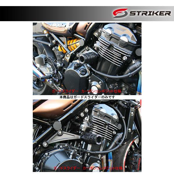 STRIKER(ストライカー) ガードスライダー カーボンコンポジット仕様  Z900RS/CAFE SS-GS141C-F1