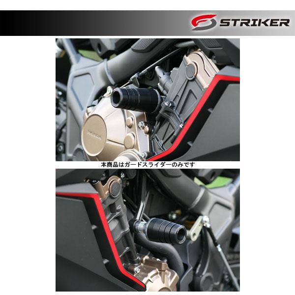 STRIKER(ストライカー) ガードスライダー 標準仕様  CB650R/CBR650R('19) SS-GS149A-F1