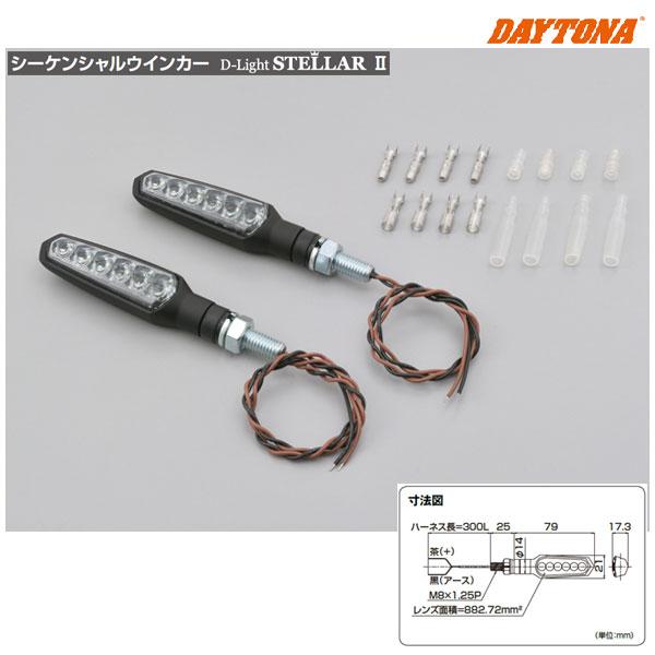 デイトナ シーケンシャルウインカー D-Light ステラ2 10000