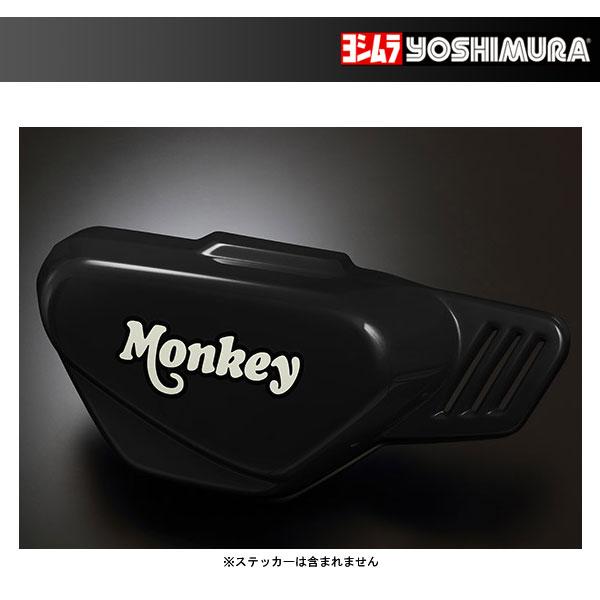 ヨシムラ 右サイドカバーセット(ブラック) モンキー125 516-400K3000