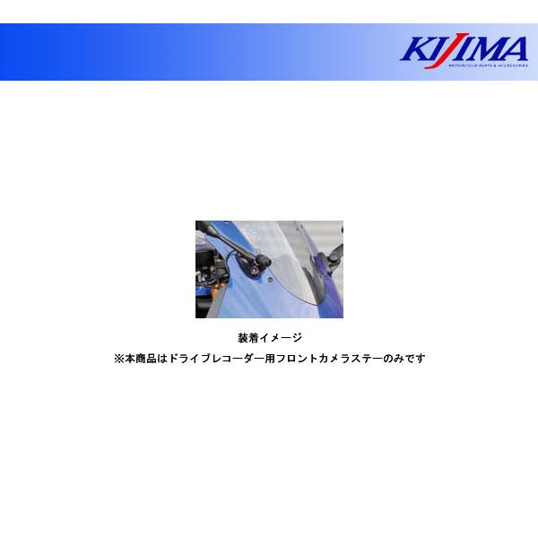 キジマ ドライブレコーダー用フロントカメラステー YZF-R25 配送員設置送料無料 YZF-R3 新作多数 '19~ 304-5187F