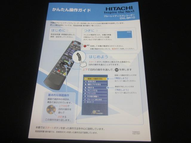 日立 純正品 未使用品 部品 交換用 DVL-BR10007 奉呈 DVL-BR10-007 HITACHI DVDプレーヤー用トリセツ カンタンソウサガイド
