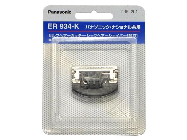 パナソニック セール特別価格 純正品 流行 部品 交換用 Panasonic ER934-K セルフヘアカッター用メンズグルーミング替刃