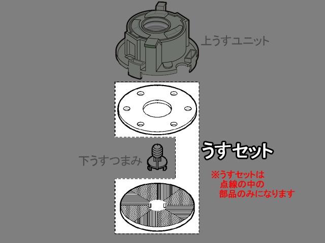 パナソニック Panasonic お茶粉末器用うすセット EU6820L1107N