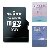 シャープ 純正 部品 大放出セール 交換 ストアー PW-CA06M SHARP 電子辞書コンテンツカードリーダーズ英和カード