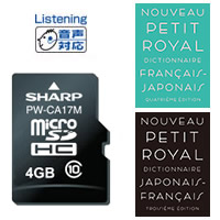 期間限定今なら送料無料 低廉 シャープ 純正 部品 交換 フランス語辞書カード SHARP PW-CA17M 電子辞書コンテンツカード音声付
