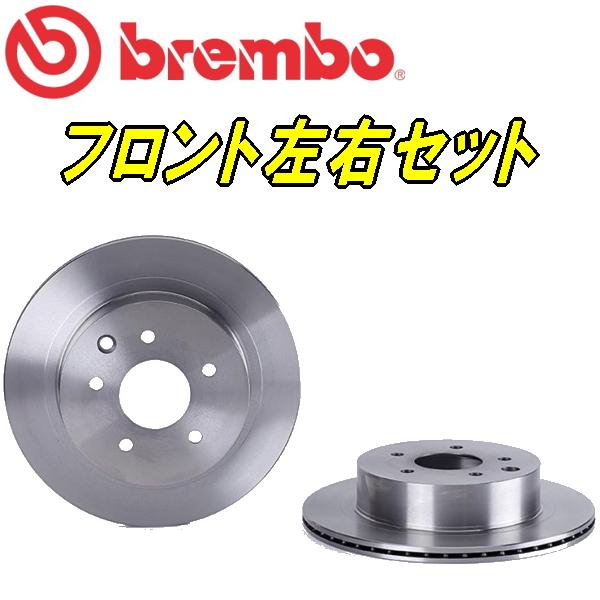 bremboブレーキディスクローター フロント用RA1/RA2/RA3/RA4/RA5オデッセイ 94/10~99/12