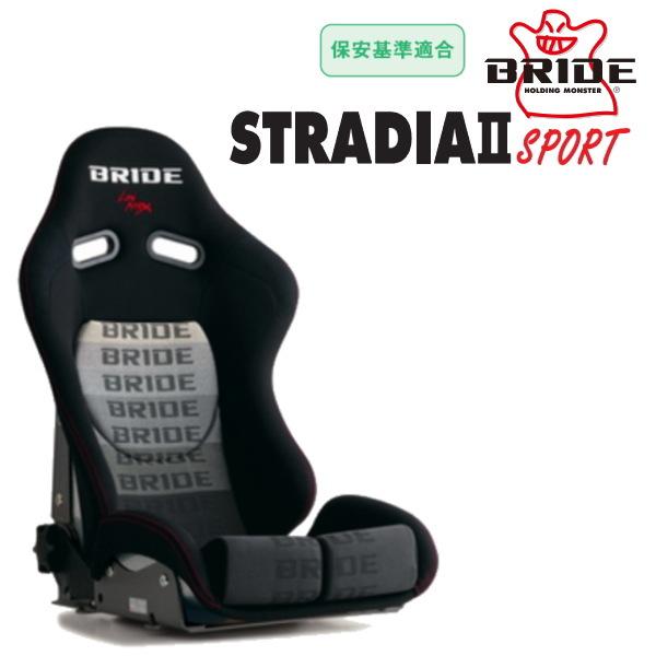 ブリッドSTRADIA II SPORTグラデーションロゴ ロークッションタイプ FRP製