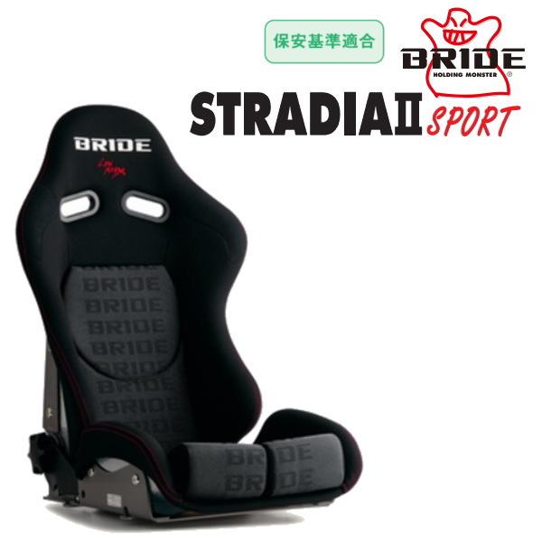 ブリッドSTRADIA II SPORTブラックロゴ ロークッションタイプ FRP製