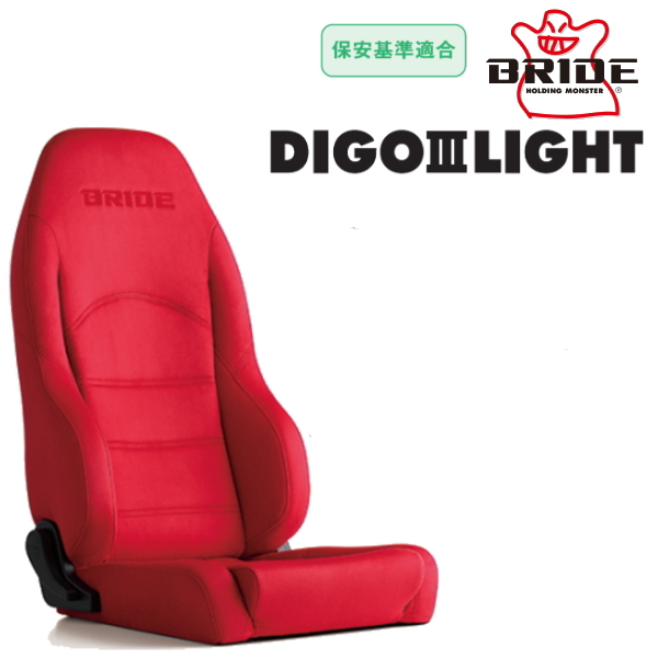 ブリッドDIGO III LIGHTレッドBE シートヒーター無