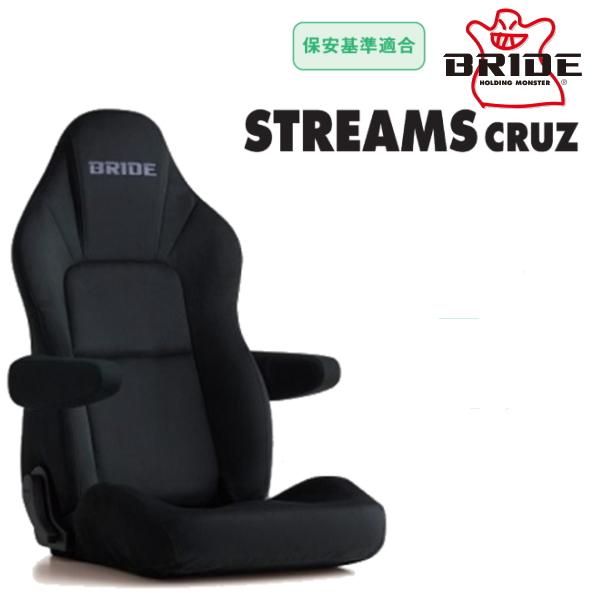ブリッドSTREAMS CRUZブラックBE シートヒーター付