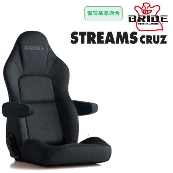 ブリッドSTREAMS CRUZチャコールグレーBE シートヒーター付