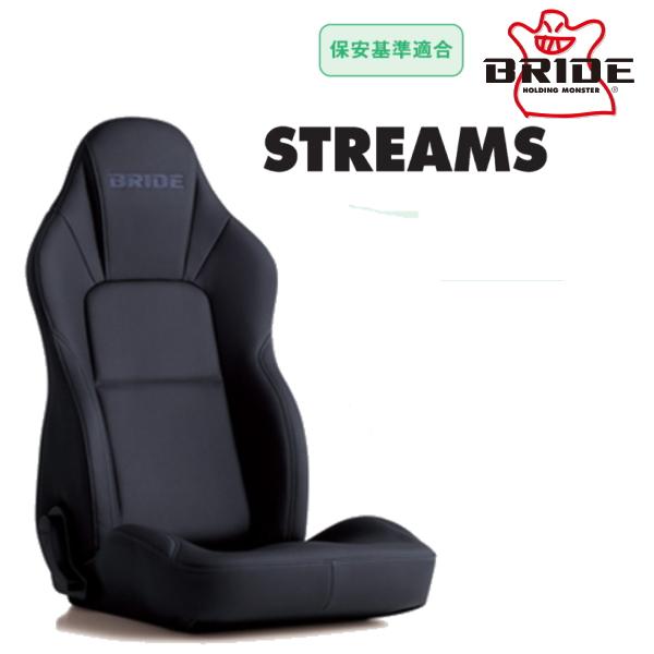 ブリッドSTREAMSタフレザーブラック シートヒーター付
