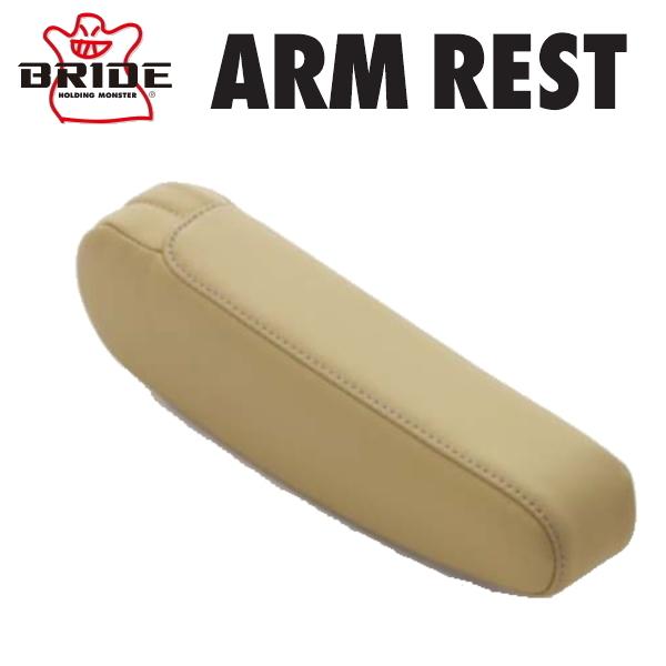 ブリッド アームレスト 右肘用 プロテインレザーベージュレザーLEEUROSTER II CRUZ PREMIUM用