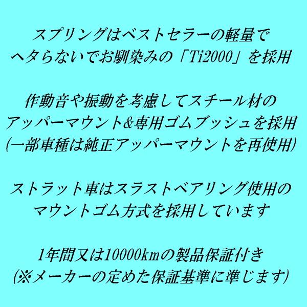 RSR Best-i C&K車高調整KitQNC21トヨタbB Z Xバージョン 05/12~