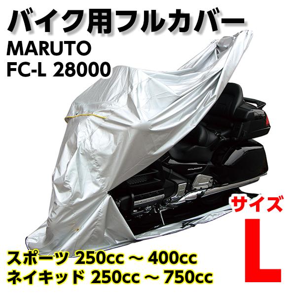 FC-L 28000 バイク用 フルカバー 底付 サイドスタンド用 L シルバー