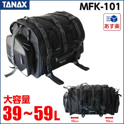 MFK-101 フィールドシートバッグ ブラック TANAX(タナックス) 1個