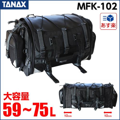 TANAX(タナックス) キャンピングシートバッグ2 ブラック MFK-102 1個大容量59~75Lで長距離ツーリングに最適!!