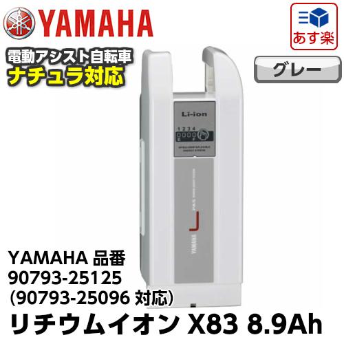 YAMAHA(ヤマハ) PAS純正バッテリー リチウムイオン X83 8.9Ah グレー 1個 電動アシスト自転車 ナチュラ対応 907932512500 90793-25125 (90793-25096)