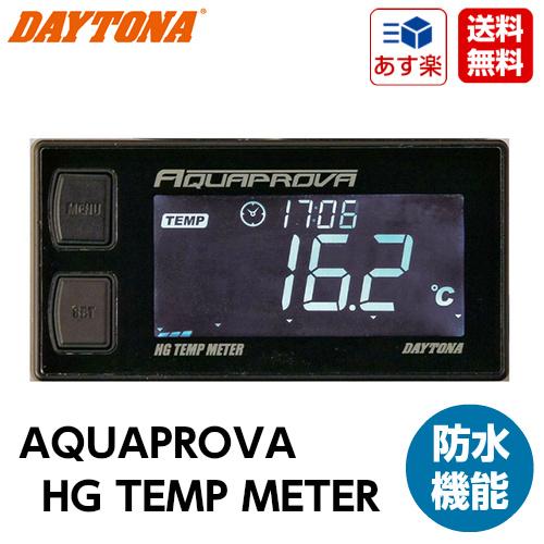 デイトナ AQUAPROVA HG TEMP METER メーカー品番:72813 1個 デジタル テンプメーター タコメーター 防水機能