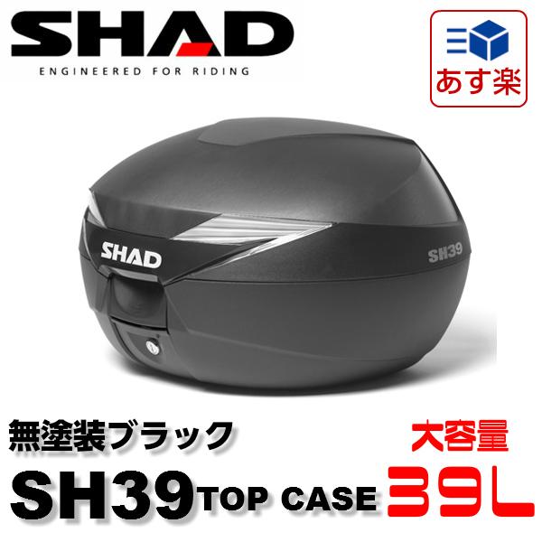 【スペインブランド】SHAD リアボックス 39L 無塗装ブラック SH39BK 1個 大容量 シャッド トップケース【あす楽対応】