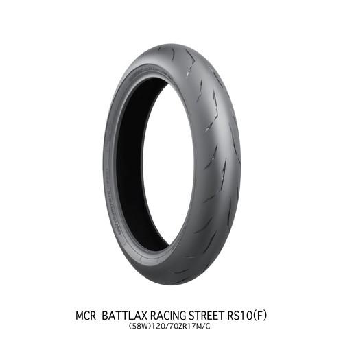 チューブレスタイプ MCR05112 BATTLAX RACING STREET RS10 RS0FGZ 120/70ZR17 M/C(58W) TL BRIDGESTONE(ブリヂストン) 120/70-17 1本