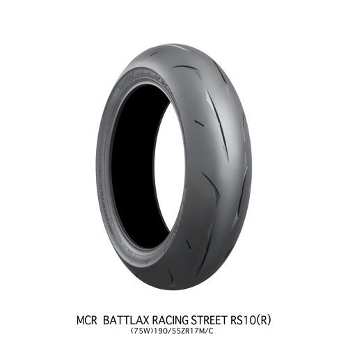 チューブレスタイプ MCR05123 BATTLAX RACING STREET RS10 RS0RHZ 190/50ZR17 M/C(73W) TL BRIDGESTONE(ブリヂストン) 190/50-17 1本
