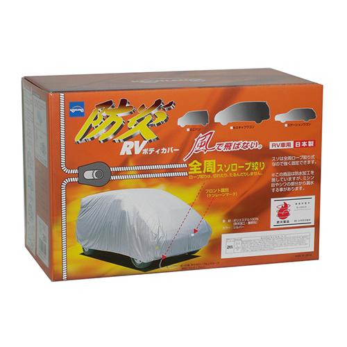 取寄 防炎タイプ(日本防炎協会認定品) 10-605 防炎RVボディカバー2MX ケンレーン シルバー 1枚