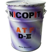 取寄 エンジンオイル ATF D-III 20L NICOPIT(ニコピット) 1缶(20L)