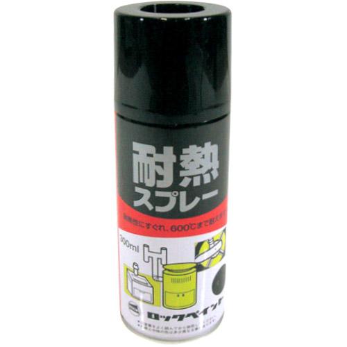 - ポイント最大43.5倍 スーパーSALE 9 4-9 11 補修用塗装 ツヤ消し黒 H62-0216 授与 耐熱スプレー メンテ用品 ロックペイント 人気商品
