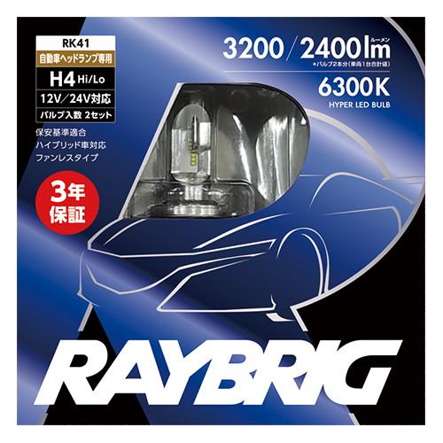 取寄 H4 RK41 RAYBRIG RK41 12・24V21/21W H4 STANLEY(スタンレー) H4 1パック(2個入)