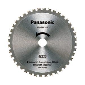 取寄 EZ9PM18A 丸ノコ刃 金工刃 Panasonic(パナソニック) 1個