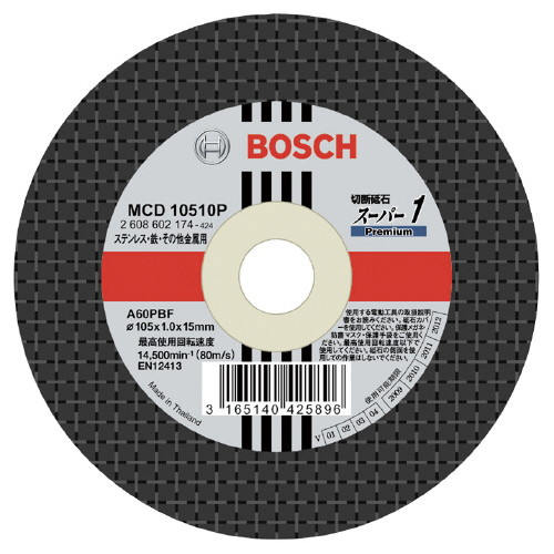 取寄 MCD10510P/200 切断砥石スーパー1P 200枚 BOSCH(ボッシュ) 1パック(200枚入)