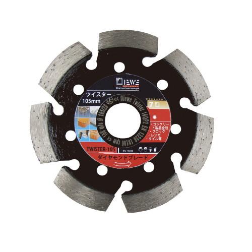 TWISTER-105 ツイスター ダイヤモンドカッター DIEWE(ディーベ) 外径(mm):105穴径(mm):20 1枚