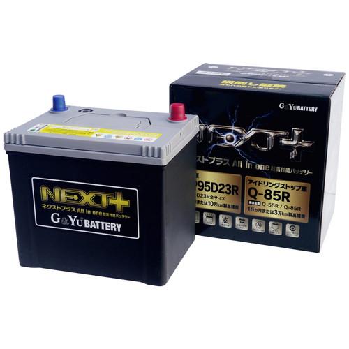 取寄 NP95D23R/Q-85R ネクストプラス バッテリー NP95D23R/Q-85R G&Yu(ジーアンドユー) 5時間率容量 52Ah 1個