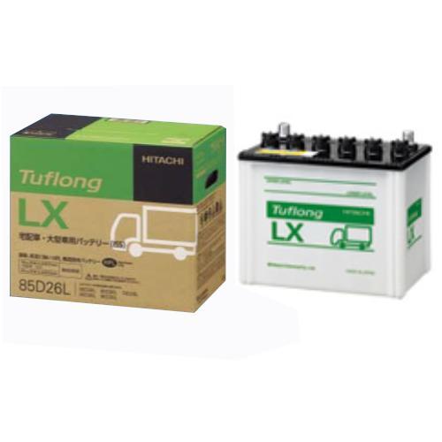 取寄 GL85D26L 業務車用カーバッテリー Tuflong LX GL85D26L 日立化成 1個