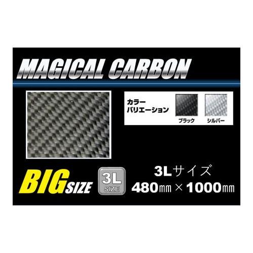 取寄 CAS-3L マジカルカーボンフリー シルバー3Lサイズ HASEPRO(ハセプロ) シルバーカーボン 1枚