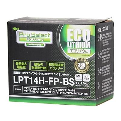 鉛バッテリーの約2倍となる高効率放電性 SALENEW大人気 専用充電器が必要です Pro Select Battery プロセレクトバッテリー LPT14H-FP-BS YTX7A-BS 新着 YTX9-BS YT12B-BS YTZ14S YTX14-BS YTX12-BS YTZ10S YT12A-BS YTZ12S